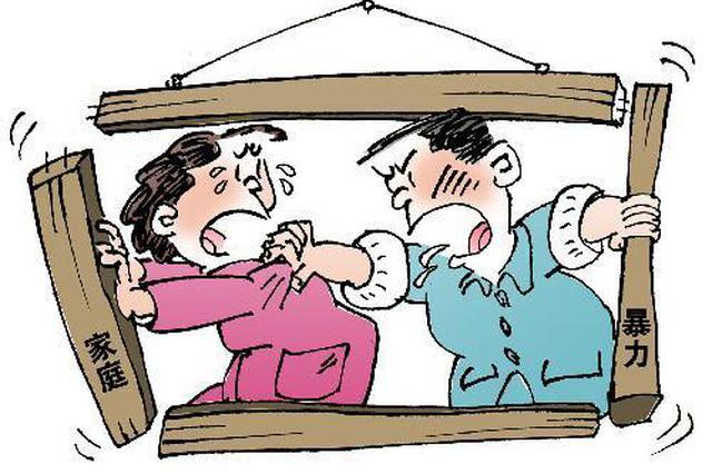女子不堪家暴起诉丈夫 法院作出人身安全保护令裁定