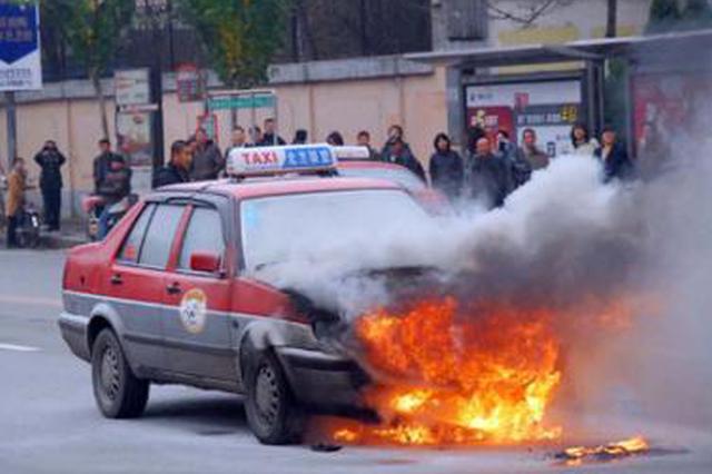 惊险!出租车自燃起火 荆门司机冒险灭火
