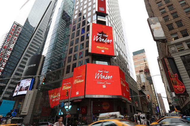 武汉城市形象闪耀纽约时代广场 盛情邀约世界游客