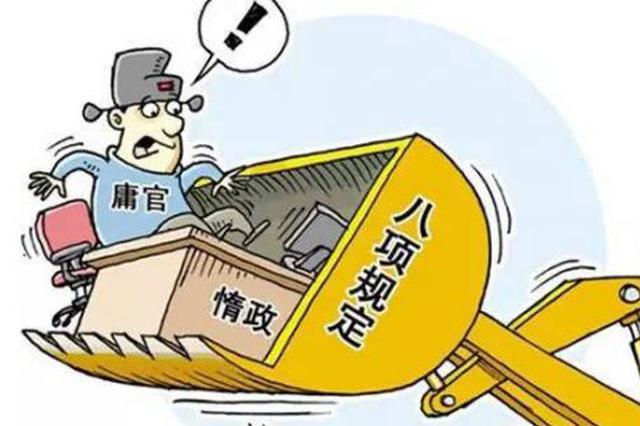 荆州去年查处违反八项规定精神问题270起处理496人