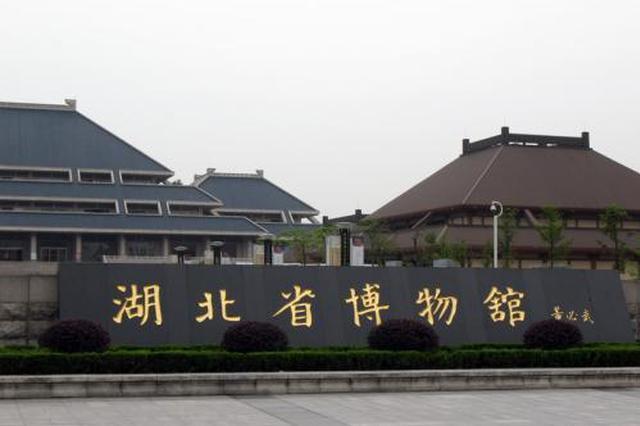 湖北400家文化场馆免费开放 看国家宝藏品中国年
