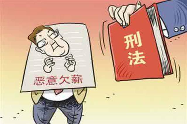 拦截劳动部门整改信息 武汉一男子恶意欠薪被抓