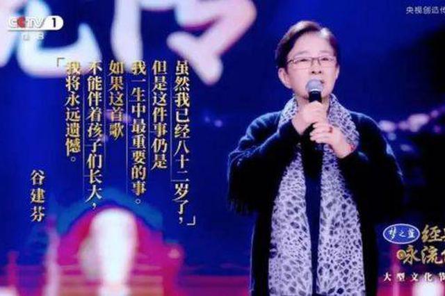 为孩子82岁的她13年写50首经典 观众三次起立致敬
