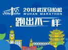 2018武汉马拉松定于4月15日上午7点30分发枪