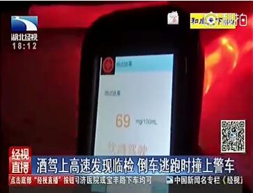 武汉男子酒驾上高速发现临检 倒车逃跑时撞上警车