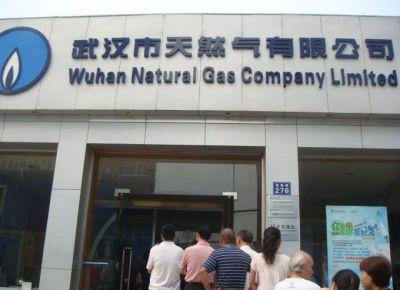 武汉市解除天然气限购 市民可按需购买