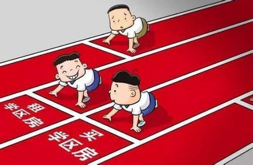 襄阳市出台租购同权新政 租房户子女可就近入学
