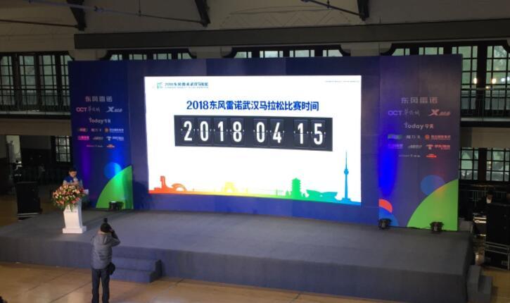 2018武汉马拉松时间确定 于12月29日启动报名