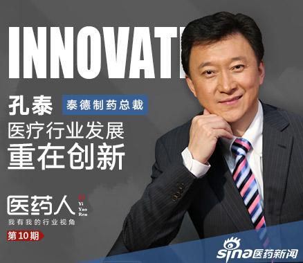 孔泰:医疗行业发展重在创新