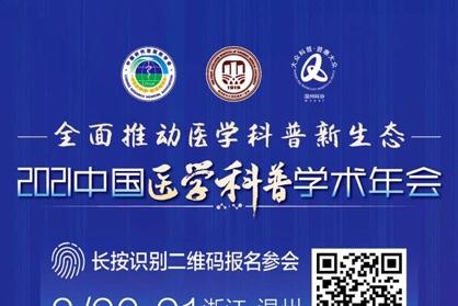 2021中国医学科普学术年会,诚邀您相聚温州