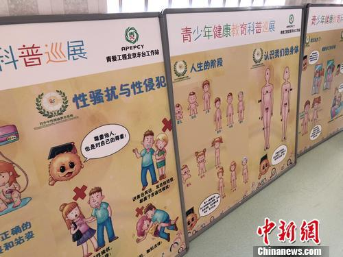 北京小学万年花城分校展出青少年防性侵宣传板。汤琪 摄