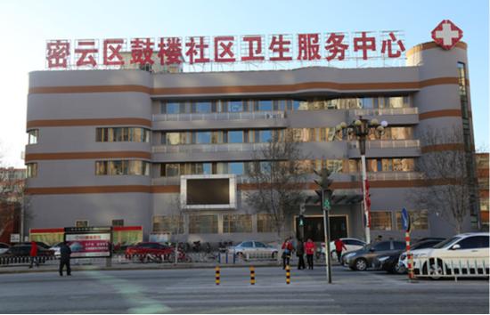 北京密云区鼓楼社区卫生服务中心:机遇与挑战