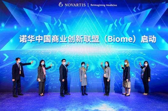 数字赋能,合作为先:诺华中国商业创新联盟(Biome)全面启动