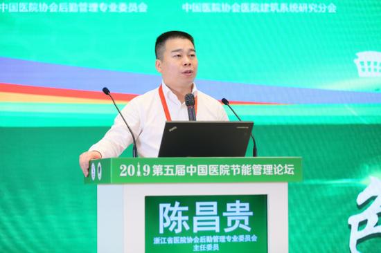 浙江省医院协会后勤管理专业委员会主任委员陈昌贵致辞