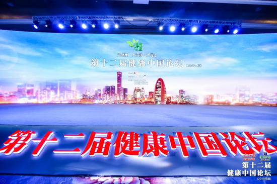 第十二届健康中国论坛在北京召开