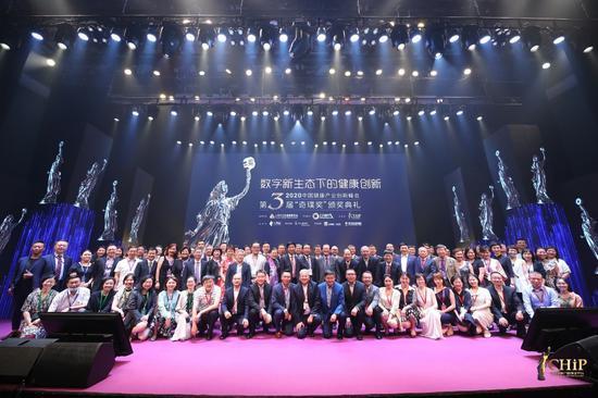 """2020中国健康产业创新峰会暨第三届""""奇璞奖""""颁奖典礼合影"""