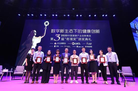 医疗健康信息和健康产业发展类别提名奖项目代表合影