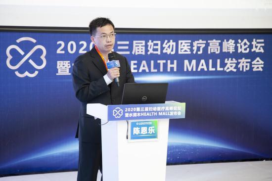 △ 陈恩乐先生《妇儿医疗机构投资年度回顾与展望》