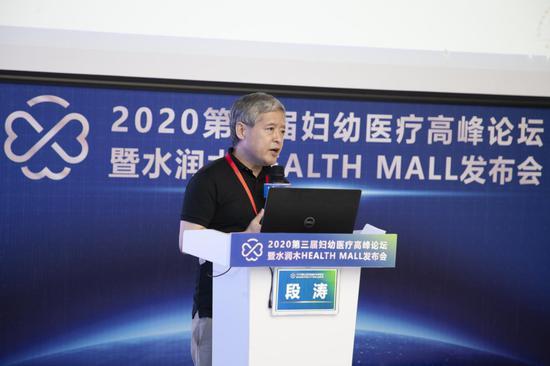△ 段涛教授《新常态下妇儿医疗以及上下游生态的挑战与机会》