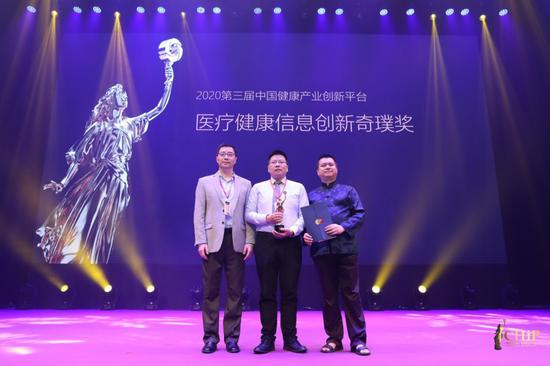 【奇璞颁奖视频】2020医疗健康信息创新奇璞奖颁出