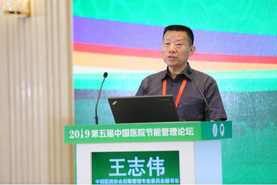 中国医院协会后勤管理专业委员会秘书长王志伟致辞