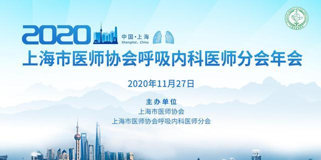 云集精粹、砥砺前行:恭贺2020上海市医师协会呼吸内科医师分会年会顺利召开