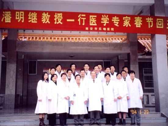 2004年,潘家義診團初具規模