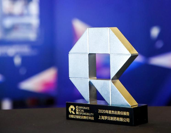 罗氏制药中国发布可持续发展报告并斩获年度杰出责任报告大奖