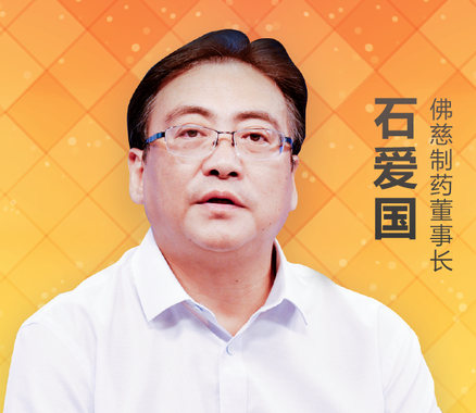 佛慈制药董事长石爱国为健康打造优质OTC品牌