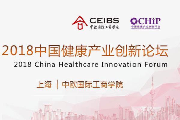 2018中国健康产业创新论坛