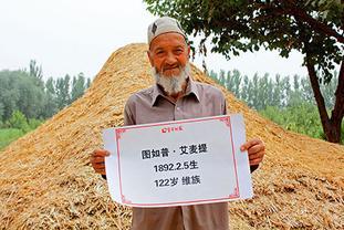 122岁维族老人养生秘诀