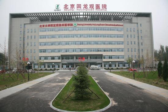 北京回龙观医院门急诊综合楼正式开诊