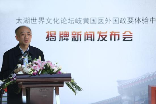 太湖世界文化论坛秘书长郑传焮在揭牌新闻发布会上致辞