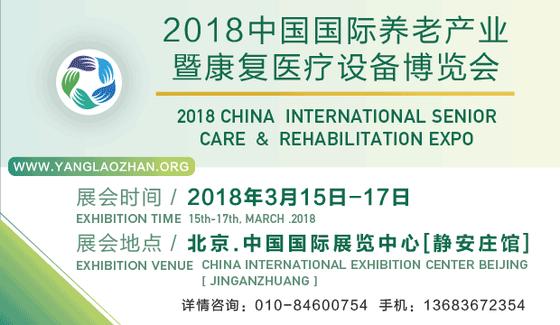 2018第二届中国国际养老产业...