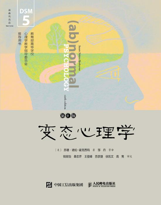 新书推介:《变态心理学》(第6版)|心理|变态心理学