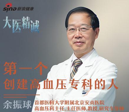 大医精诚:第一个创建高血压专科的人