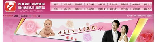 湖北省妇幼保健院官网首页截图