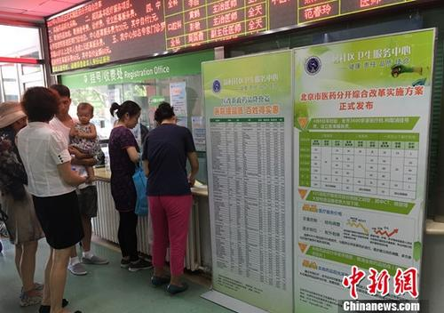 北京从2017年4月8日开始全面实施医疗改革。图为7月7日,北京一家社区医院在挂号大厅显著位置放置医改重点内容介绍以及药品价格对比表。中新社记者 杜燕 摄