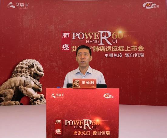 天津医科大学附属肿瘤医院王长利教授