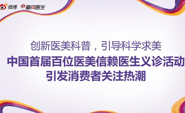 中国首届百位医美信赖医生义诊活动
