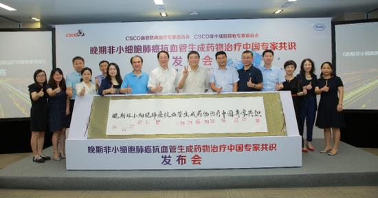 《晚期非小细胞肺癌抗血管生成药物治疗中国专家共识(2019版)》发布仪式