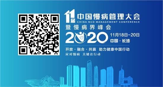 定了!第十一届中国慢病管理大会11月下旬登陆长沙