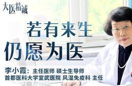 李小霞:若有来生 仍愿为医