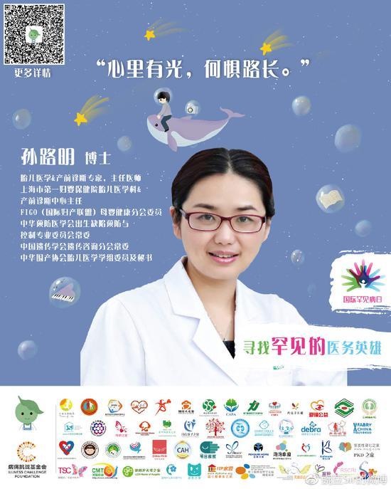 胎儿医学与产前诊断专家孙路明主任