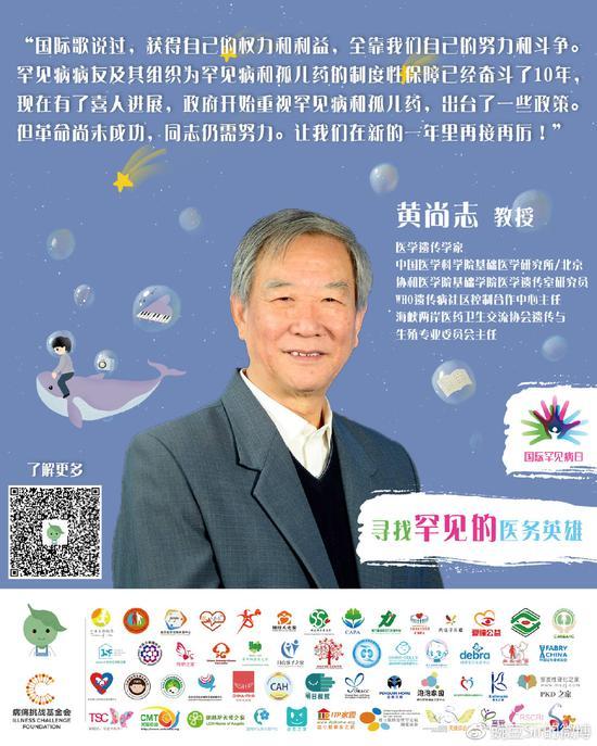 医学遗传学家黄尚志老师