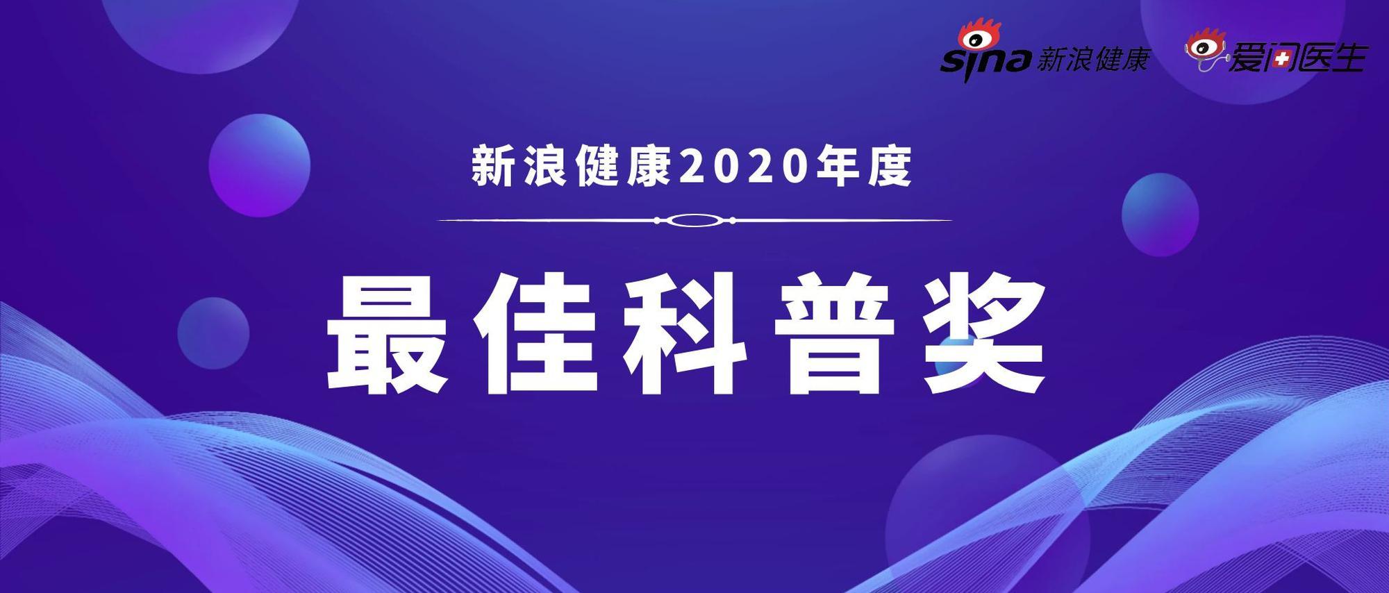 """八大奖项颁出!2020 ·新浪健康年度最佳科普""""榜单揭晓"""