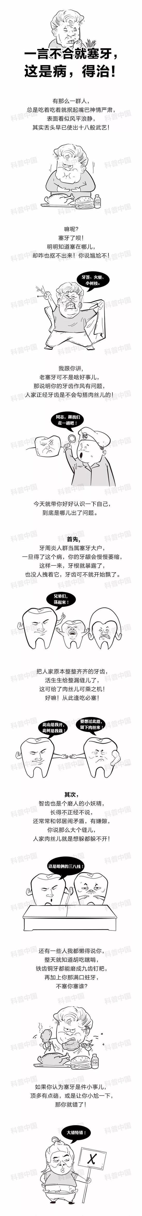 吃东西总塞牙可能是病|塞牙|牙线|口腔疾病