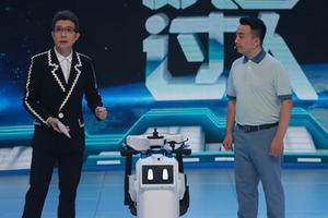 登上CCTV1《机智过人第三季》,邦邦智能辅助机器人向幸福致敬!