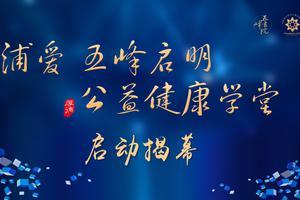 浦爱·五峰启明公益健康学堂正式启动