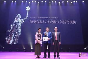 【奇璞颁奖视频】2020健康公益与社会责任创新奇璞奖颁出
